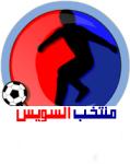Montkhab Al Suez