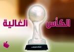 كأس ولي العهد لكرة القدم
