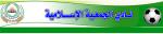 الجمعية الإسلامية