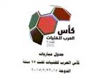 كأس العرب للفتيات تحت 17